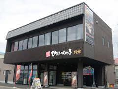 漁港が見渡せる別館もオープン 大洗漁港直営店 かあちゃんの店