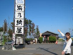 お店の入口 浜乃納屋
