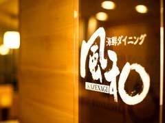 お店よりメッセージ 海鮮ダイニング風和-KAZENAGI-