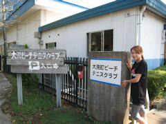 大洗町ビーチテニスクラブの入り口