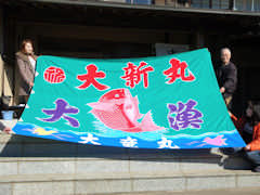 中山染工場の大漁旗