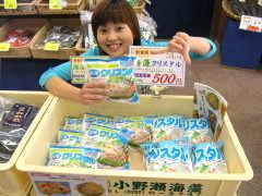 小野瀬海藻での記者