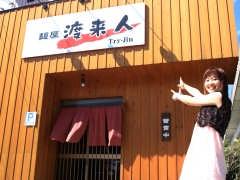 お店の玄関 麺屋 渡来人