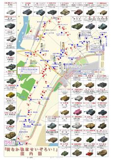 街なか戦車せいぞろい地図