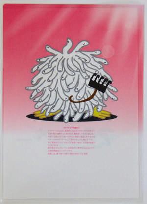 アライッペファイルフォルダ_ピンク(裏面)