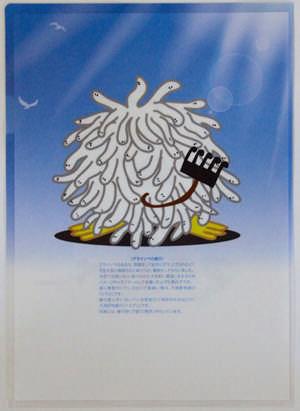 アライッペファイルフォルダ_ブルー(裏面)