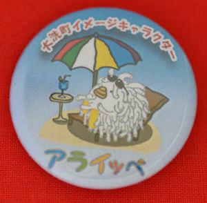 アライッペ缶バッジ(ビーチパラソル(ブルー))