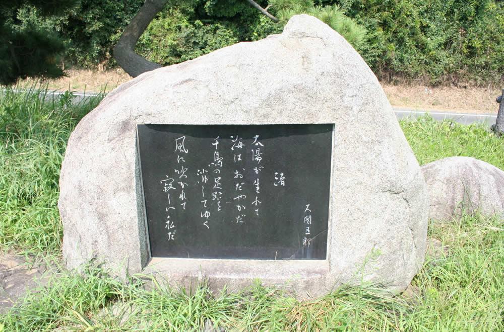 大関五郎の詩碑の正面
