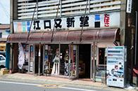 11江口又新堂
