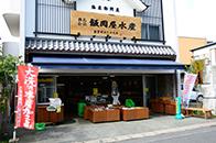 09飯岡屋