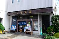 03吉田屋漬物