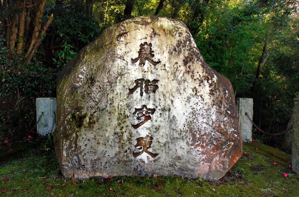 巖船の夕照の石碑