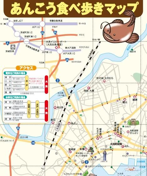 大洗あんこう鍋食べ歩きマップ 地図