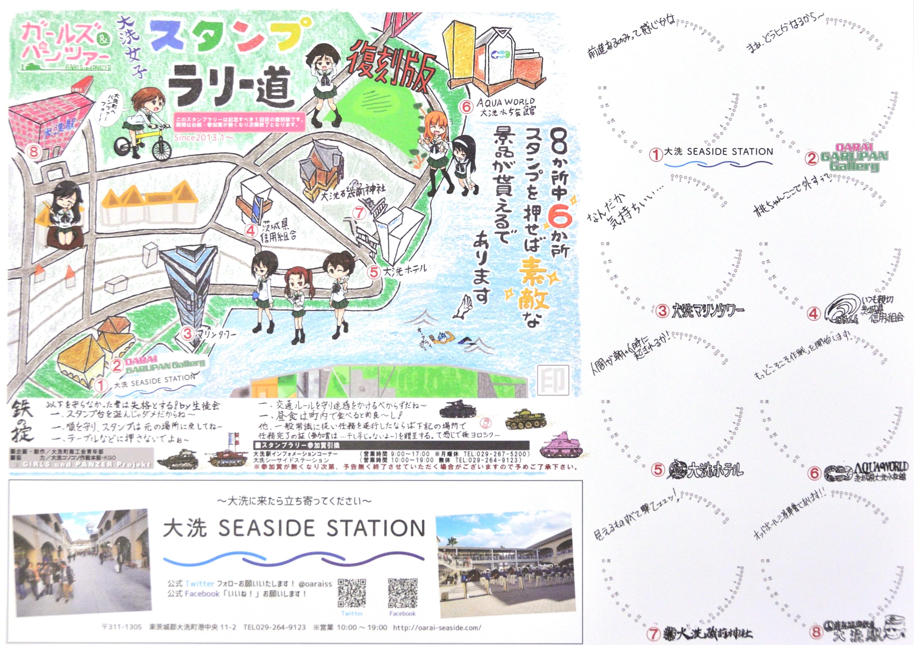 大洗女子スタンプラリー道(復刻版)ポスター