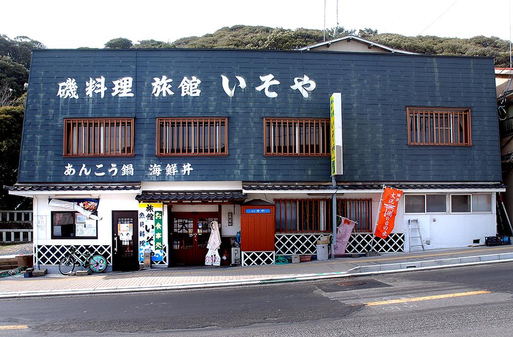 Isoya Ryokan (Japanese-style Hotel)