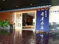 Kappo-Ryokan Sakanaya Honten (Japanese hotel with Japanese style restaurant)