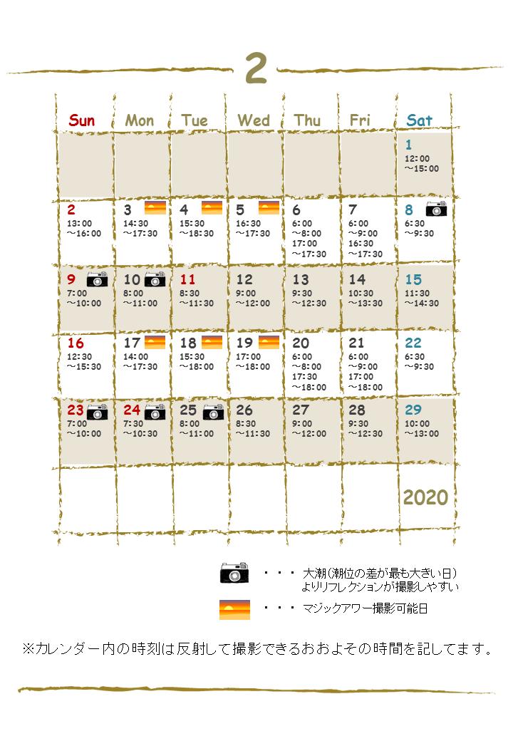 リフレカレンダー2月