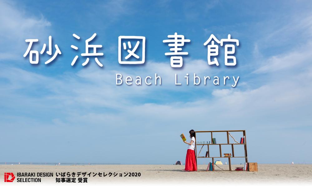 砂浜図書館タイトル