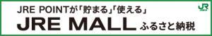 JRE_MALLふるさと納税バナー(2)