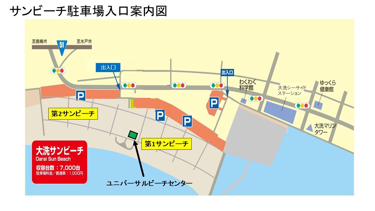 大洗サンビーチ駐車場位置図